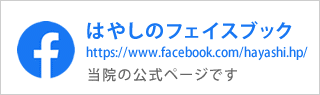 はやしの公式フェイスブックページ